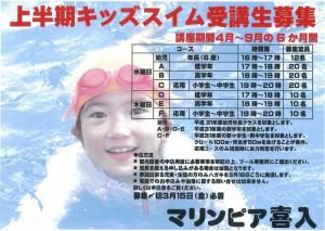 水泳講座ポスター01